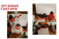 Конкурс «Снегири»