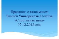 Праздник  с талисманом Зимней Универсиады U-лайка