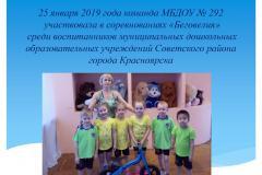25 января 2019 года команда МБДОУ № 292
